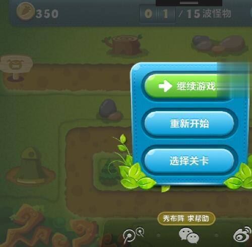 保卫萝卜源码 Cocos2d-X游戏手游源码/iOS/android/